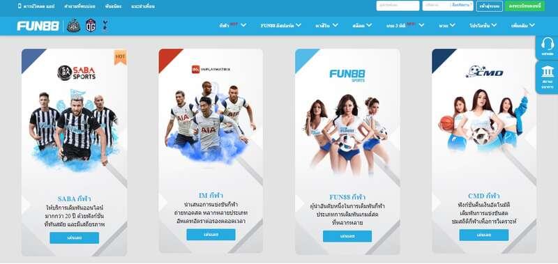 รวมเกมมันส์และดังระดับโลกไว้ที่ FUN88 thai