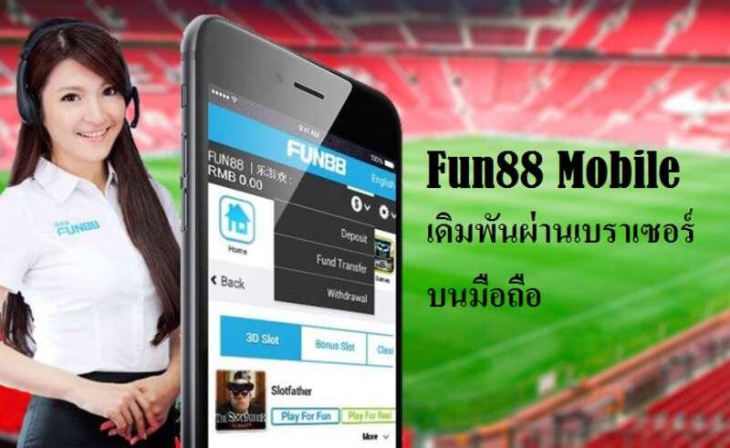 ช่องทางที่ 1 Fun88 Mobile เดิมพันผ่านเบราเซอร์บนมือถือ