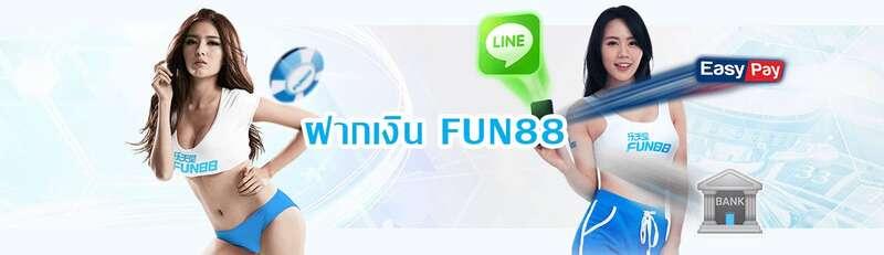 วิธีฝากเงิน FUN88 ให้เร็วที่สุดและมีหลายช่องทาง