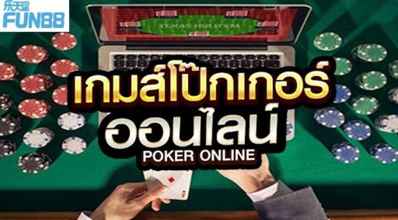 ทำเงินได้จริงกับวิธีเล่น Poker ให้ได้แบบเซียน